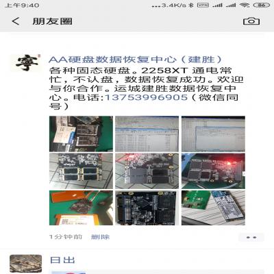 SSD固态硬盘SM2258XT不认盘。长忙数据恢复成功